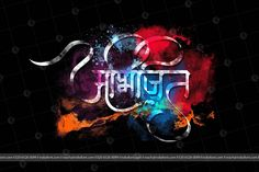 Explore the best designed posters for each font with the best typography. We are representing Marahi,Hindi Calligraphy Fonts Software to simplify the process of making calligraphy. Hindi Calligraphy Fonts, Font Software, Advertising Design, Photo Editing, Typography, Photoshop, Neon Signs, Gallery, Editing Photos