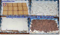 творожный торт без выпечки с печеньем рецепт