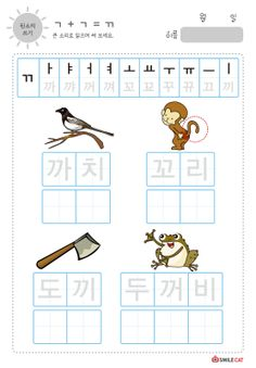 창립 13주년 - 고품질 사진인화, 포토북전문기업 Korean Picture, Korean Words Learning, Korean Lessons, Language Study, Learn Korean, Korean Language, Color Studies, Free Prints, Flashcard