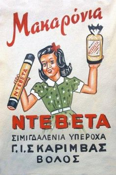 παλιες ελληνικες διαφημισεις - Αναζήτηση Google Vintage Advertising Posters, Old Advertisements, Vintage Posters, Vintage Signs, Vintage Ads, Old Posters, Greek Decor, Poster Ads, Retro Ads