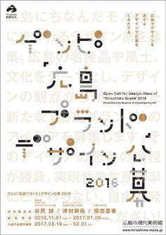ゲンビ「広島ブランド」デザイン公募2016展   広島市現代美術館