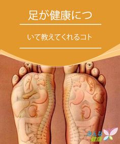 足が健康について教えてくれるコト リフレクソロジー(足裏反射療法)によると、わたしたちの内臓と足の裏の特定の部位との間には、直接の結びつきがあるといいます。