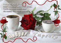 Доброе утро Good Morning, Tea Cups, Mugs, Coffee, Tableware, Author, Animation, Bom Dia, Buen Dia