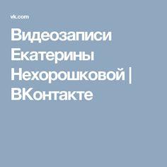 Видеозаписи Екатерины Нехорошковой | ВКонтакте