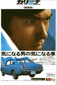 toyota classic cars accessories - My old classic car collection Japanese Cars, Vintage Japanese, Toyota Carina, Japanese Domestic Market, Best Classic Cars, Transporter, Car Advertising, Vintage Trucks, Custom Trucks