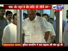 India News: Tiff between Sharad Pawar and Rahul Gandhi over food security bill