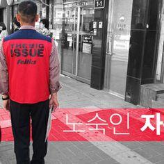 노숙인이 자활하는 사회 #wonsoon #seoul #mayor #bigissue #homeless #self_support #welfare