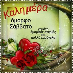 Diy And Crafts, Messages, Day, Greek, Photos, Greek Language, Greece