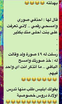 Arabic Memes, Arabic Funny, Funny Arabic Quotes, Funy Quotes, True Quotes, Funny Picture Jokes, Funny Jokes, Funny Images, Funny Pictures