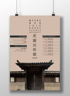 Typography Layout, Typography Poster, Graphic Design Typography, Branding Design, Book Cover Design, Book Design, Layout Design, Promotional Design, Poster Design Inspiration