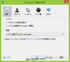 Dropbox 3.7.34 Experimental  Dropbox--基本設定/全般--オールフリーソフト