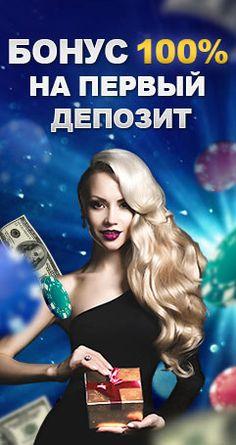 В казино Вулкан бесплатные игровые автоматы Sizzling Hot Deluxe без регистрации