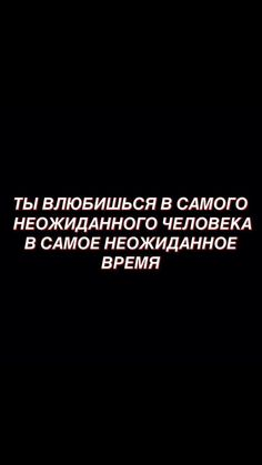 где же мой холодный разум Russian Quotes, Dark Quotes, Text Pictures, True Love Quotes, My Mood, Life Motivation, In My Feelings, Words Quotes, Cool Words