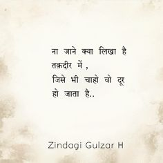 Shyari Quotes, Peace Quotes, Poetry Quotes, Life Quotes, Falling In Love Quotes, Too Late Quotes, Bollywood Quotes, Real Friendship Quotes, Gulzar Quotes