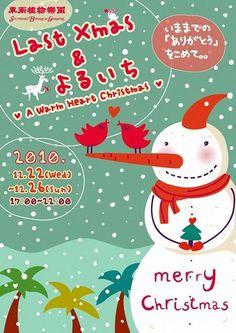 沖縄 ティーチ・ワンのこれ見つけた!のコーナー:ラストクリスマスin東南夜市 出店募集開始したみたいです
