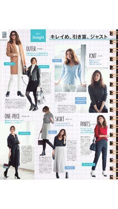 {CDCFB494-A9E1-41C0-9967-2AF8B48D799E} All About Fashion, Love Fashion, Fashion Outfits, Womens Fashion, Korean Fashion Work, Japanese Fashion, Paris Winter, Dramatic Classic, Girl Closet