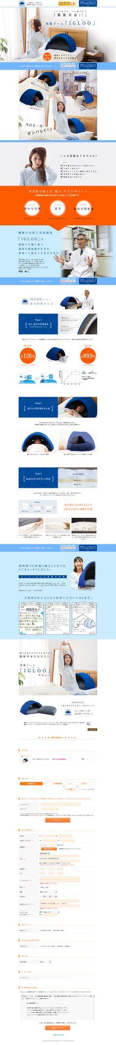 ランディングページ LP 快眠ドームIGLOO|スキンケア・美容商品|自社サイト