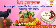 """Send gifts to your relatives in Bangladesh on this Eid Ul Adha 2nd September & get 7% off on shopping .Coupon name is """"Eid"""". Please visit-http://www.bdgift.com/"""
