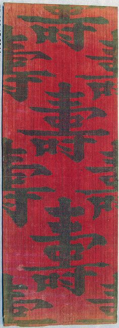 "Silk Sutra Cover with the Chinese character Shou or ""Longevity""  Ming dynasty 16th C."