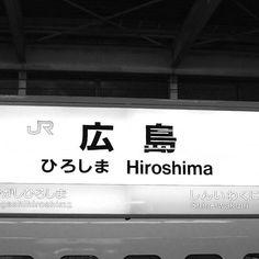 ただいま広島 #Hiroshima by keziyajones