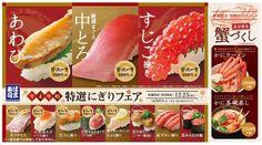 はま寿司のクーポンは無料会員になるだけで 無料になるメニューがあるんです!! はま寿司最新クーポン情報と特選にぎりフェアをまとめました。
