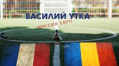 Василий Утка:Миссия Евро 2016. Франция - Румыния