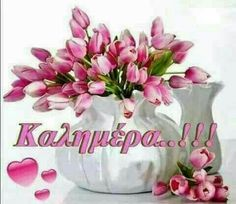 Good Morning Messages, Good Morning Good Night, Greek Language, Night Pictures, Happy Day, Mom And Dad, Prayers, Gifs, Beautiful