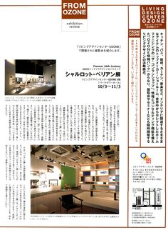 """LIVING DESIGN"" Magazine 11-12, 1998. P70 1/2"