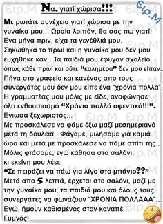 Greek Quotes, Funny Quotes, Humor, Words, Funny Phrases, Humour, Happy Quotes, Lolsotrue Quotes, Moon Moon