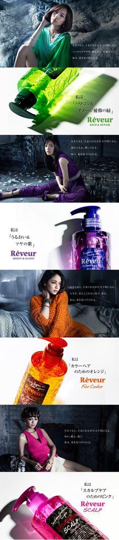 advertising | Reveur Hair Japan #japan #japanese #advertising