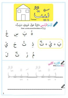 Common Grammar Mistakes Worksheet Word Medinakids Arabic Letter Alif Trace Worksheet For Kids  Arabic  Thinking Skills Worksheets For Grade 5 with Main Idea And Details Worksheets 5th Grade House Worksheets  Words  Plurals  Arabic Only  Arenglish Year 6 Maths Word Problems Worksheets