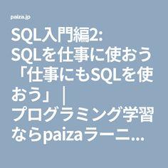 SQL入門編2: SQLを仕事に使おう「仕事にもSQLを使おう」 | プログラミング学習ならpaizaラーニング