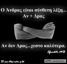 Smart Quotes, Cute Quotes, Best Quotes, Funny Quotes, Greek Words, Greek Quotes, Just For Laughs, Wallpaper Quotes, Wisdom Quotes