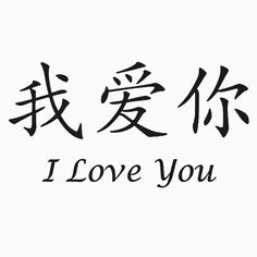 'Oriental symbols - I Love You' Relaxed Fit T-Shirt by ramirodiz Japanese Letters Tattoo, Japanese Tattoo Symbols, Chinese Symbols, Chinese Writing Tattoos, Chinese Symbol Tattoos, Chinese Dragon Symbol, Chinese Letter Tattoos, Japanese Quotes, Japanese Words