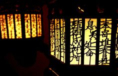 Kasuga Taisha Shrine 40 by David OMalley, via Flickr