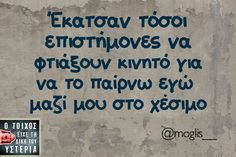 Funny Images, Funny Pictures, Best Quotes, Funny Quotes, Funny Greek, Funny Drawings, Cant Keep Calm, How To Be Likeable, Greek Quotes