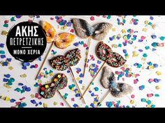 Μπισκότα αποκριάτικες μάσκες από τον Άκη Πετρετζίκη. Φτιάξτε μπισκότα βουτύρου σε σχήμα μάσκας! Στολίστε με ζαχαρωτά και απολαύστε!