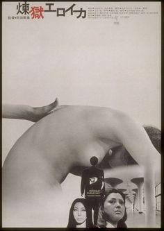 Yoshishige Yoshida – Purgatoire Eroica (Heroic Purgatory), 1970