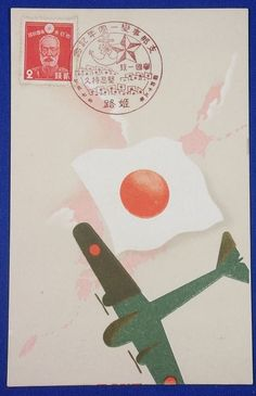 "1930's Japanese Postcard : Art of Aircraft & Sun Flag with Memorial Stamp for One Year Anniversary of  Sino Japanese War including the Wartime Slogans ""National unity / Untiring patience"" / vintage antique old Japanese military war art card / Japanese history historic paper material Japan, airplane"