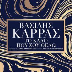 Βασίλης Καρράς - Το Καλό Που Σου Θέλω #Newsong #vasiliskarras #tokalopousouthelo #minosemi #music #greekmusic Calm, Artwork, Work Of Art, Auguste Rodin Artwork, Artworks, Illustrators