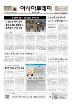 아시아투데이 1면. 20131216(월)