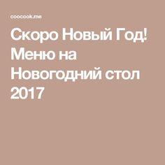 Скоро Новый Год! Меню на Новогодний стол 2017