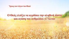 Ο Θεός ελπίζει να κερδίσει την αληθινή πίστη και αγάπη του ανθρώπου γι '...