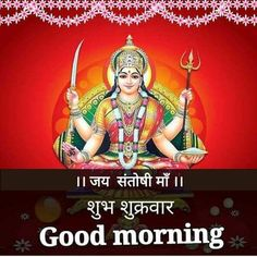 Subh Sukrawar (Friday)  IMAGES, GIF, ANIMATED GIF, WALLPAPER, STICKER FOR WHATSAPP & FACEBOOK
