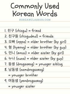 Korean Slang, Korean Phrases, Korean Quotes, The Words, Words To Use, Korean Words Learning, Korean Language Learning, Learning Korean For Beginners, Easy Korean Words