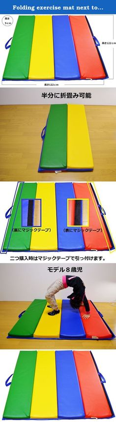 Folding exercise mat next to 122 ~ 122 ~ vertical thickness of 5 (cm) whole body exercise, dance, yoga, gymnastics, calisthenics, martial arts, break, such as the proper. Home and nursery schools, educational facilities, most use that have been exercise mat at the gym center Can be stored can be folded in Futatsuori, move with the handle is also convenient. There is a thick-cushioned, appropriate elasticity. Stain-resistant, easy to clean, easy-to-use for the tasteless and odorless…