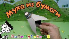 Как сделать муху из бумаги оригами | #оригами ❤️ Лилипутики ТВ