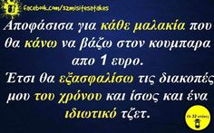 Bus Times, Bring Me To Life, Funny Greek, Greek Quotes, Laugh Out Loud, Sarcasm, United Kingdom, Funny Quotes, Jokes