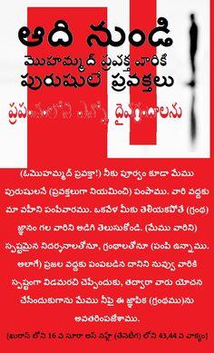 {ఖురాన్ లోని 16 వ సూరా అన్ నహ్ల్ (తేనెటీగ) లోని 43,44 వ వాక్యం} (Social network id: rammohanreddy777@gmail.com), Tags: Muttaqeen Islamic Center, Telangana, Andhra Pradesh, Hyderabad, india., Quran, Islam, telugu, Mohammed Suleman, Rammohanreddy, Quran, (Quran -16th surah an - nahl (the bee) 43,44)., And We sent not (as Our Messengers) before you (O Muhammad SAW) any but men, whom We inspired, (to preach and invite mankind to believe in the Oneness of Allah). So ask of