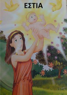 Goddess Of The Hearth, Ancient Greece, Greek Mythology, Ancient History, Disney Characters, Fictional Characters, Disney Princess, Books, Animals